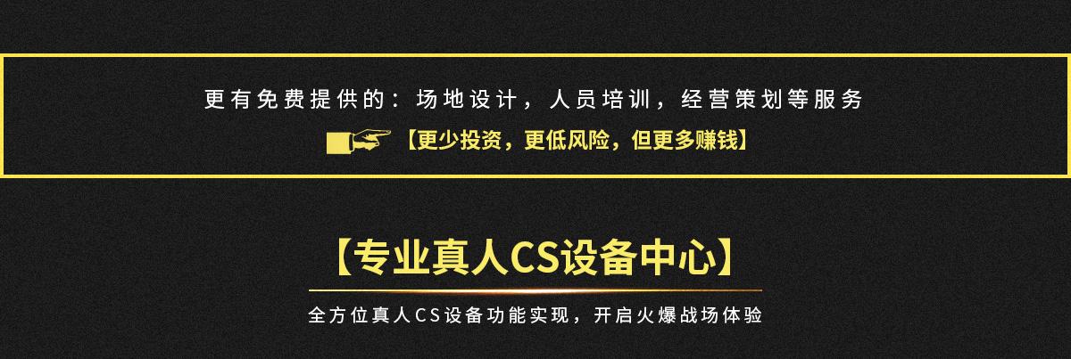 专业真人CS设备中心