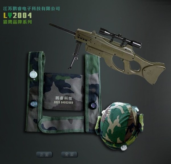 猎鹰2004丛林迷彩单兵装备